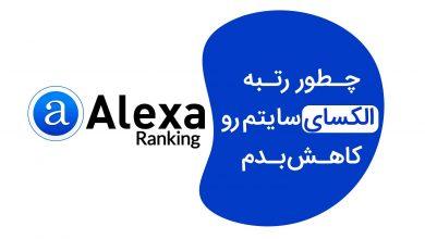 تصویر از دلایل افت رتبه الکسا + راهکارهای کلیدی بهبود رتبه الکسا