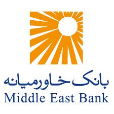 فعال سازی رمز پویا بانک خاورمیانه