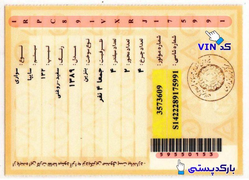 کارت خودرو و دو شماره شناسایی VIN و بارکدپستی