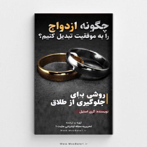 کتاب الکترونیکی چگونه ازدواج را به موفقیت تبدیل کنیم؟ اثر گری استیل