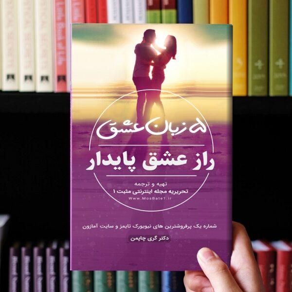 کتاب الکترونیکی پنج زبان عشق اثر گری چاپمن