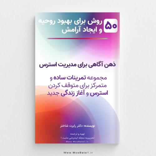 کتاب الکترونیکی ذهن آگاهی برای مدیریت استرس اثر رابرت شاختر