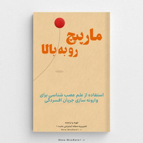 کتاب اکترونیکی مارپیچ رو به بالا
